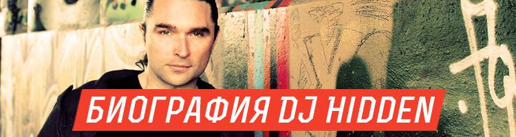 DJ Hidden's Bio1